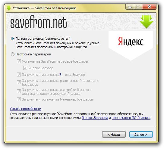 savefrom net установочный файл apk