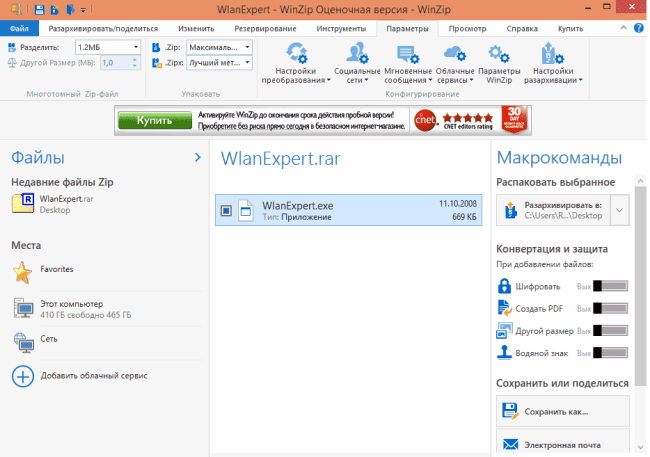 WinZip для Windows 7 скачать